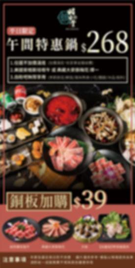 2020.06.29鍋煮平日午間特惠鍋-03.jpg