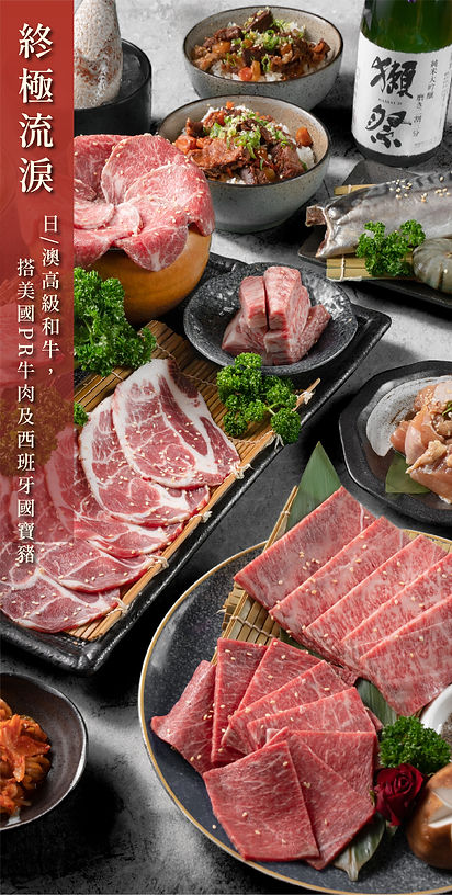 2020.11.03燒肉菜單更新-13.jpg
