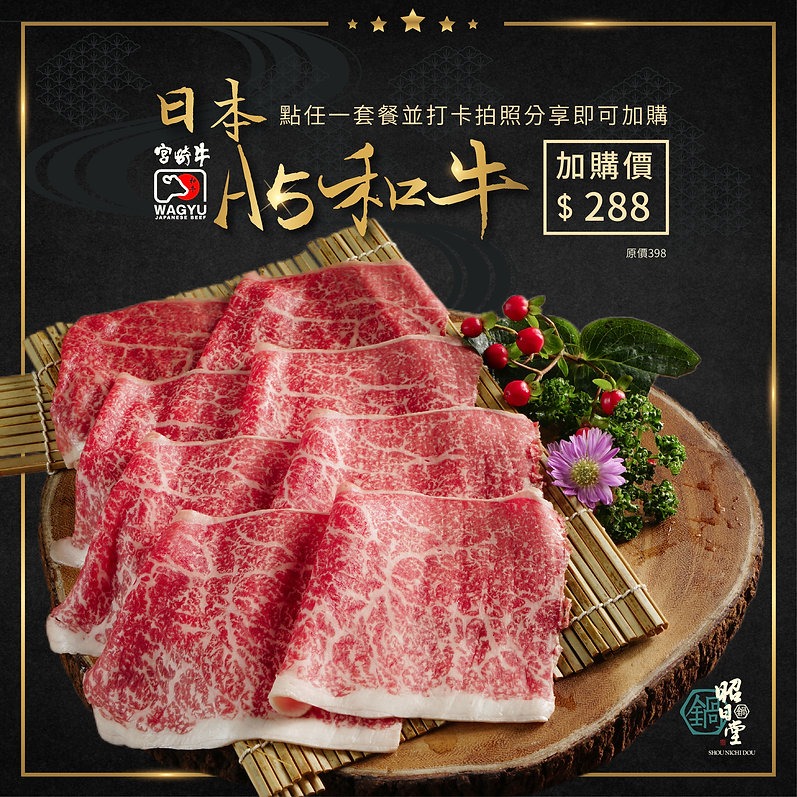 2020.04.23鍋煮五月宮崎A5和牛加價購_工作區域 1.jpg