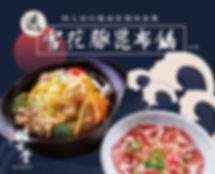 11月燒肉活動_工作區域 1 複本.jpg