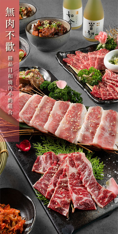 2020.11.03燒肉菜單更新-09.jpg