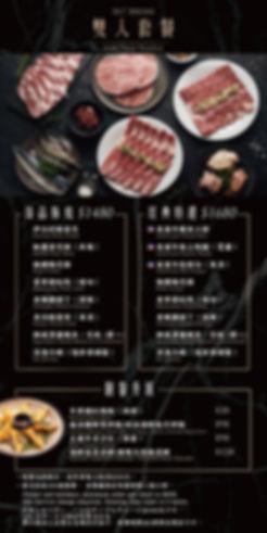 菜單-1-02.jpg