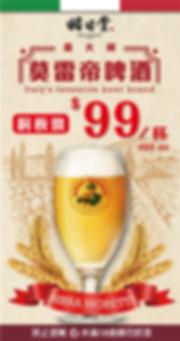 2020.06.04莫雷蒂啤酒99元_工作區域 1.jpg