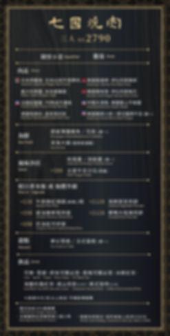 2020.07.06第一版燒肉菜單-13.jpg