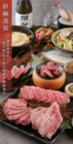 2020.07.06第一版燒肉菜單-14.jpg