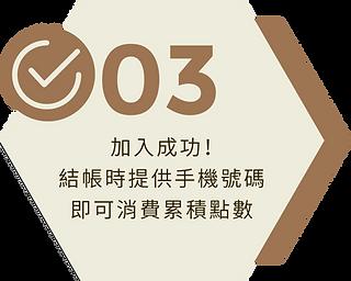 加入會員3.png