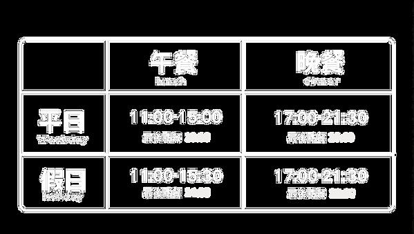 燒肉營業時間-01.png