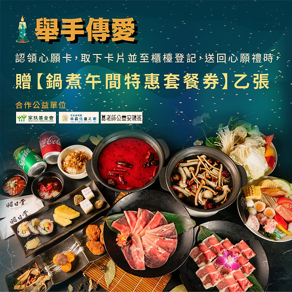 2020.11.19聖誕心願樹-發文&banner_2.jpg