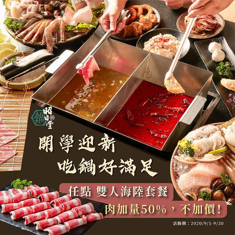 2020.08.26鍋煮-任選雙人海陸套餐-肉加量50%_工作區域 1.jpg