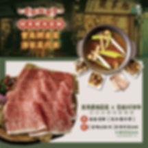 2020.03.18鍋煮-特別特餐-A5和牛-02.jpg