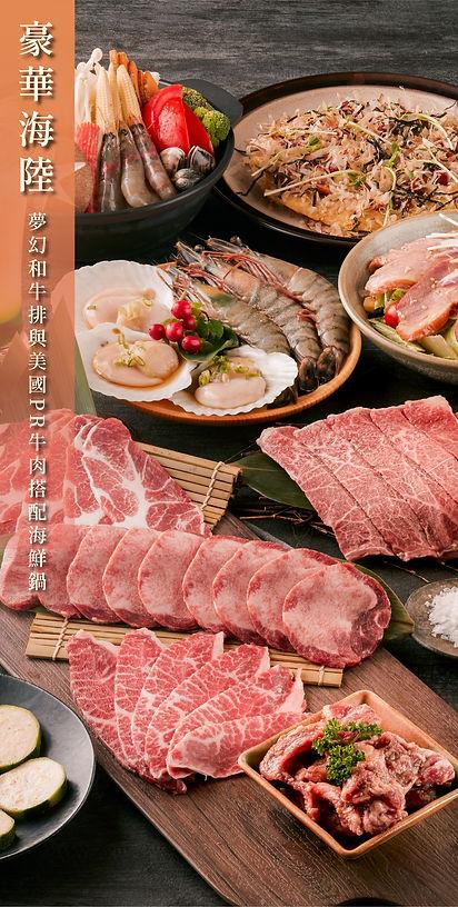 2020.07.06第一版燒肉菜單-08.jpg
