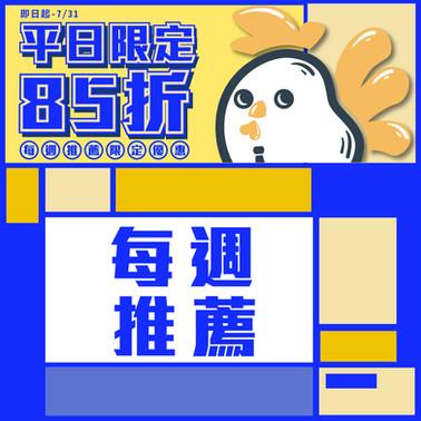 平日限定85折【一中店限定】