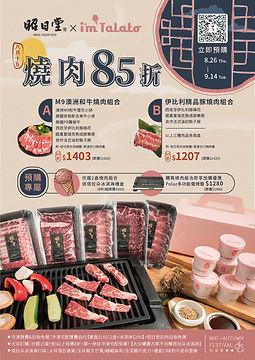 中秋燒肉禮盒
