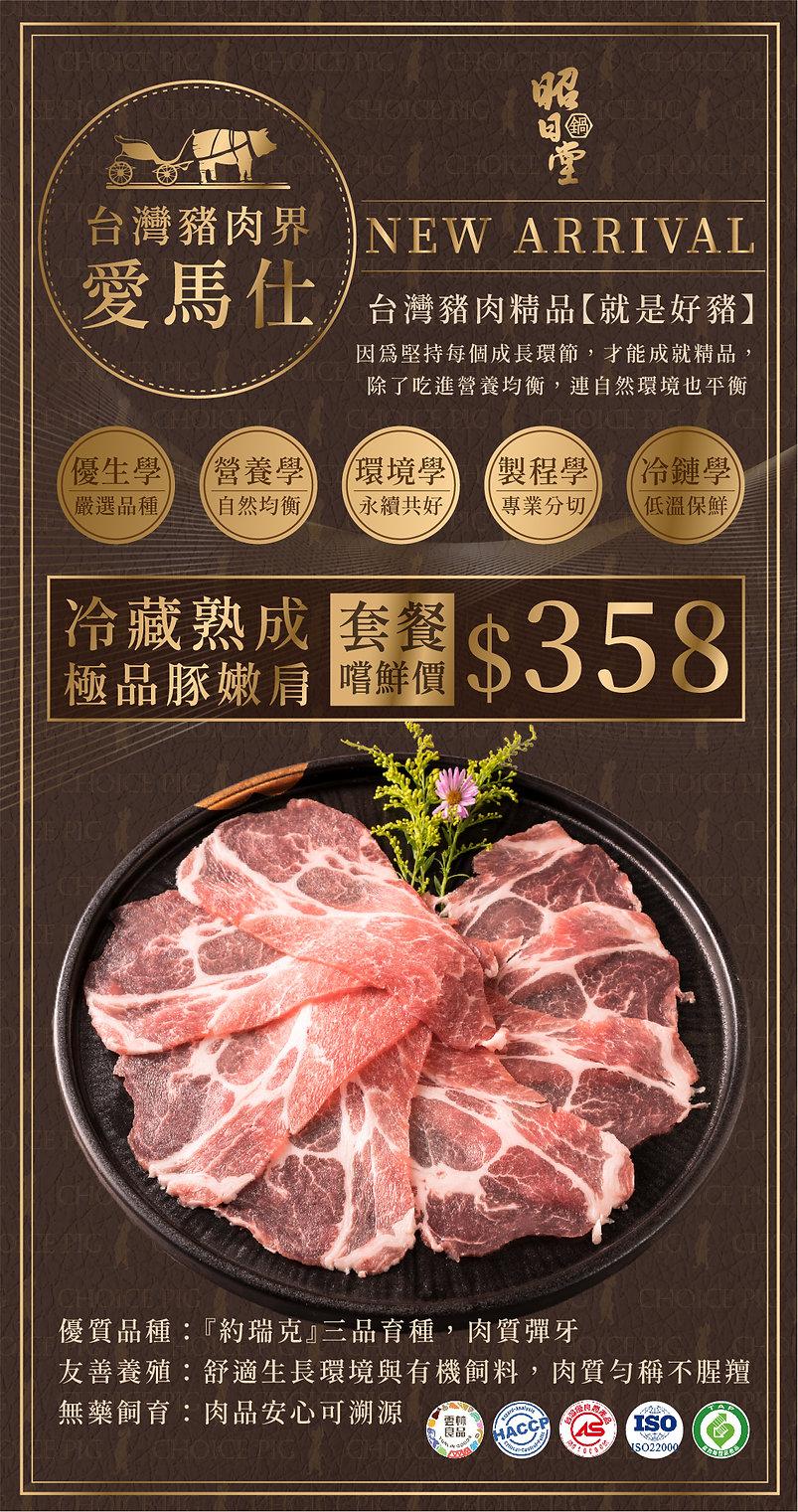 2020.09.24究好豬介紹-電視&桌曆-02.jpg