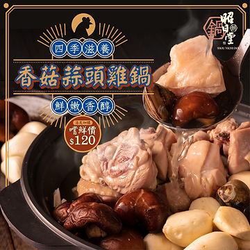 香菇蒜頭雞湯 新上市