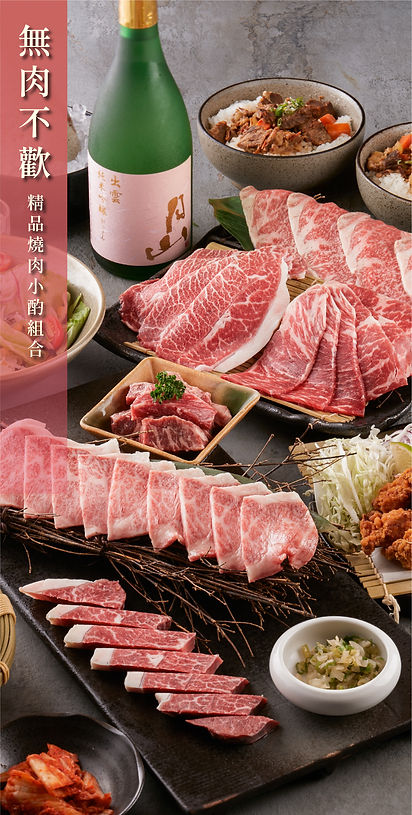 2020.07.06第一版燒肉菜單-10.jpg