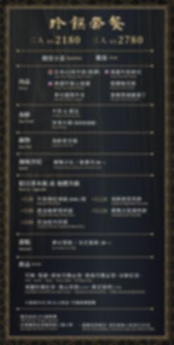 2020.07.06第一版燒肉菜單-09.jpg