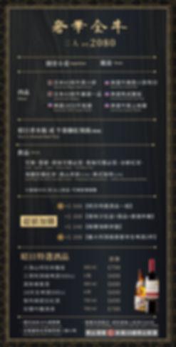 2020.07.06第一版燒肉菜單-11.jpg