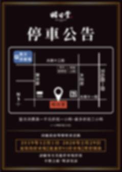 2019.11.28停車公告_工作區域 1.jpg