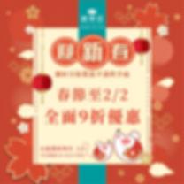 2020.01.07鍋好日過年活動_工作區域 1.jpg