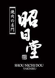 昭日堂燒肉 Shou Nichi Dou Yakiniku