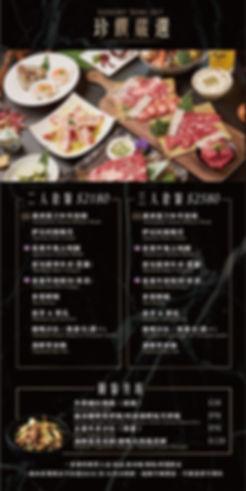 20200131燒肉菜單更新_200319_0011.jpg