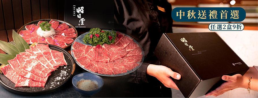 2020.08.31燒肉禮盒fb banner_工作區域 1 複本 2.jpg