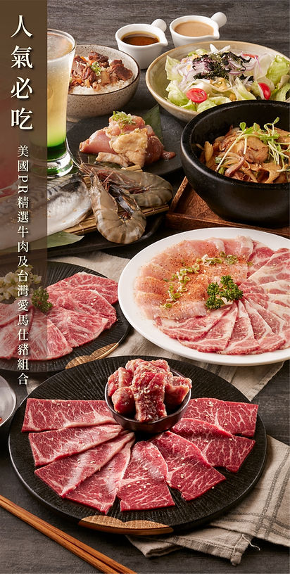 2020.11.10燒肉菜單-更新版本2_201116_4.jpg