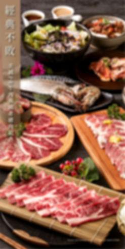 2020.07.06第一版燒肉菜單-04.jpg