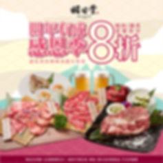 2020.04.23五月燒肉鍋煮8折活動-03.jpg