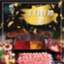 鍋煮生日.jpg