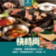 2020.03.20鍋好日四月活動_工作區域 1.jpg
