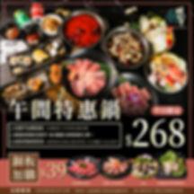平日午間特惠鍋