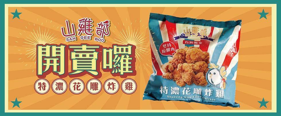 山雞網頁banner_工作區域 1.jpg