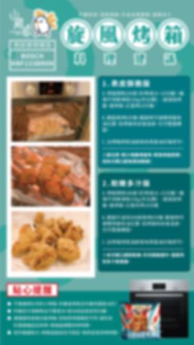 2020.04.13花雕雞料理小卡-02.jpg