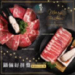 2019.12.05鍋煮聖誕跨年宣傳文案_工作區域 1.jpg