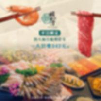 2019.11.26鍋煮12月4人同行打卡8折_工作區域 1.jpg