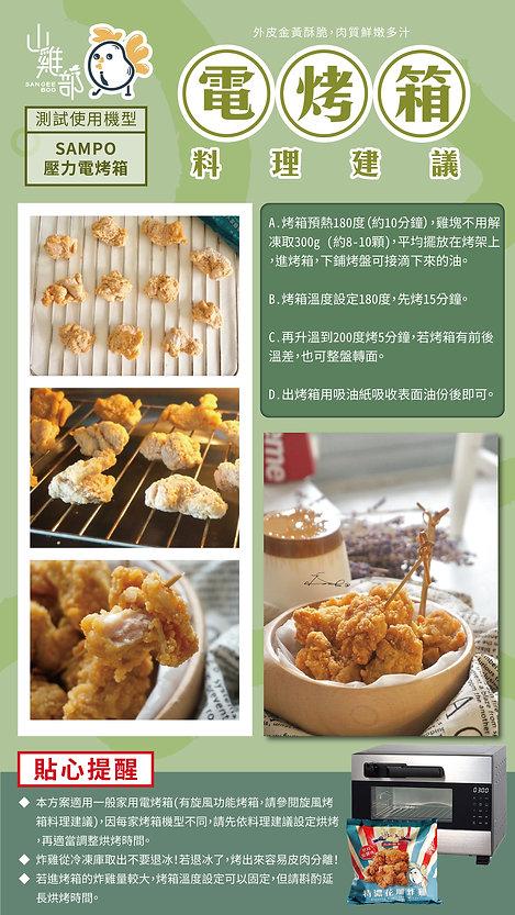 2020.04.13花雕雞料理小卡-03.jpg