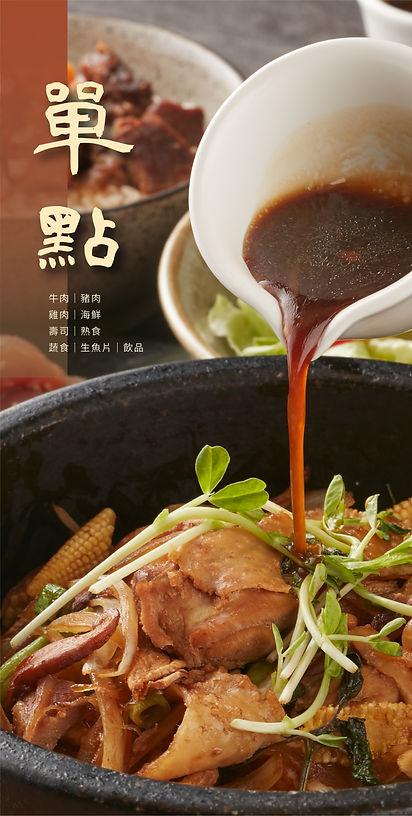 2020.07.06第一版燒肉菜單-16.jpg