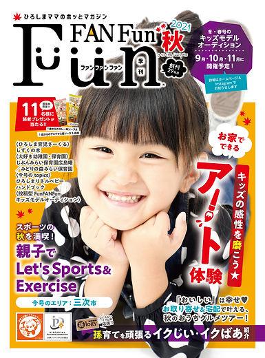 PH_FunFANFun2021秋号.jpg