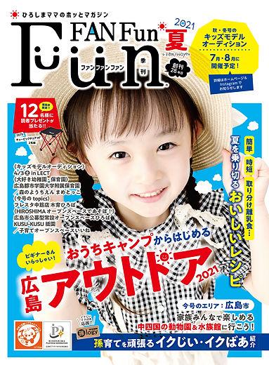 PH_FunFANFun2021夏号.jpg
