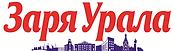 Заря Урала.png
