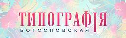 типография объявление - копия.jpg