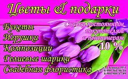 цветы и подарки.jpg