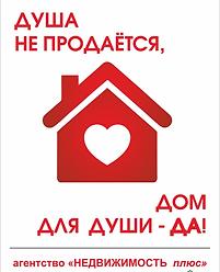 Недвижимость Плюс.PNG