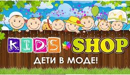 Магазин Кидс шоп