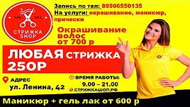 Стрижка Шоп.png