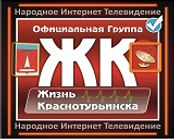 Жизнь Краснотурьинска.jpg