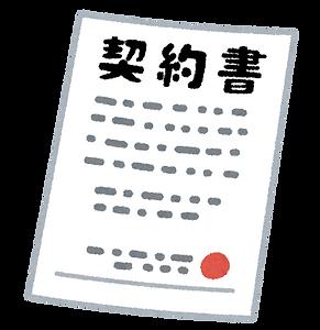 document_keiyakusyo.png