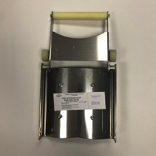 Люк разгрузочный для картофелечистки МОК-400 (МОК-400.30.000) купить в СПб